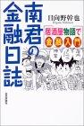 20050225_minami.jpg